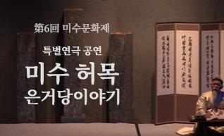 연천 문화유산 공연, 영상 콘텐츠化 프로젝트 '미수 허목'