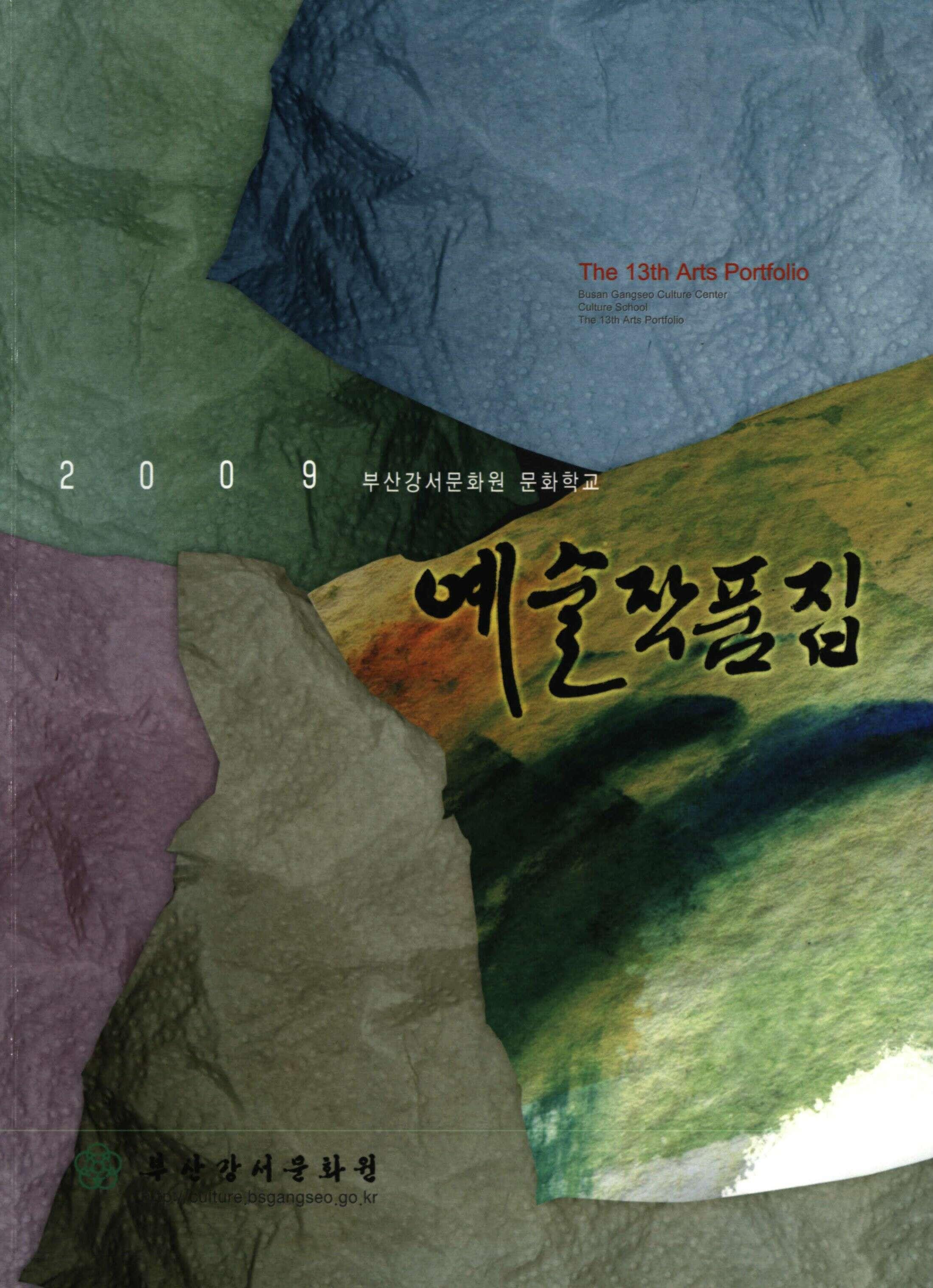 2009 부산강서문화원문화학교 예술작품집