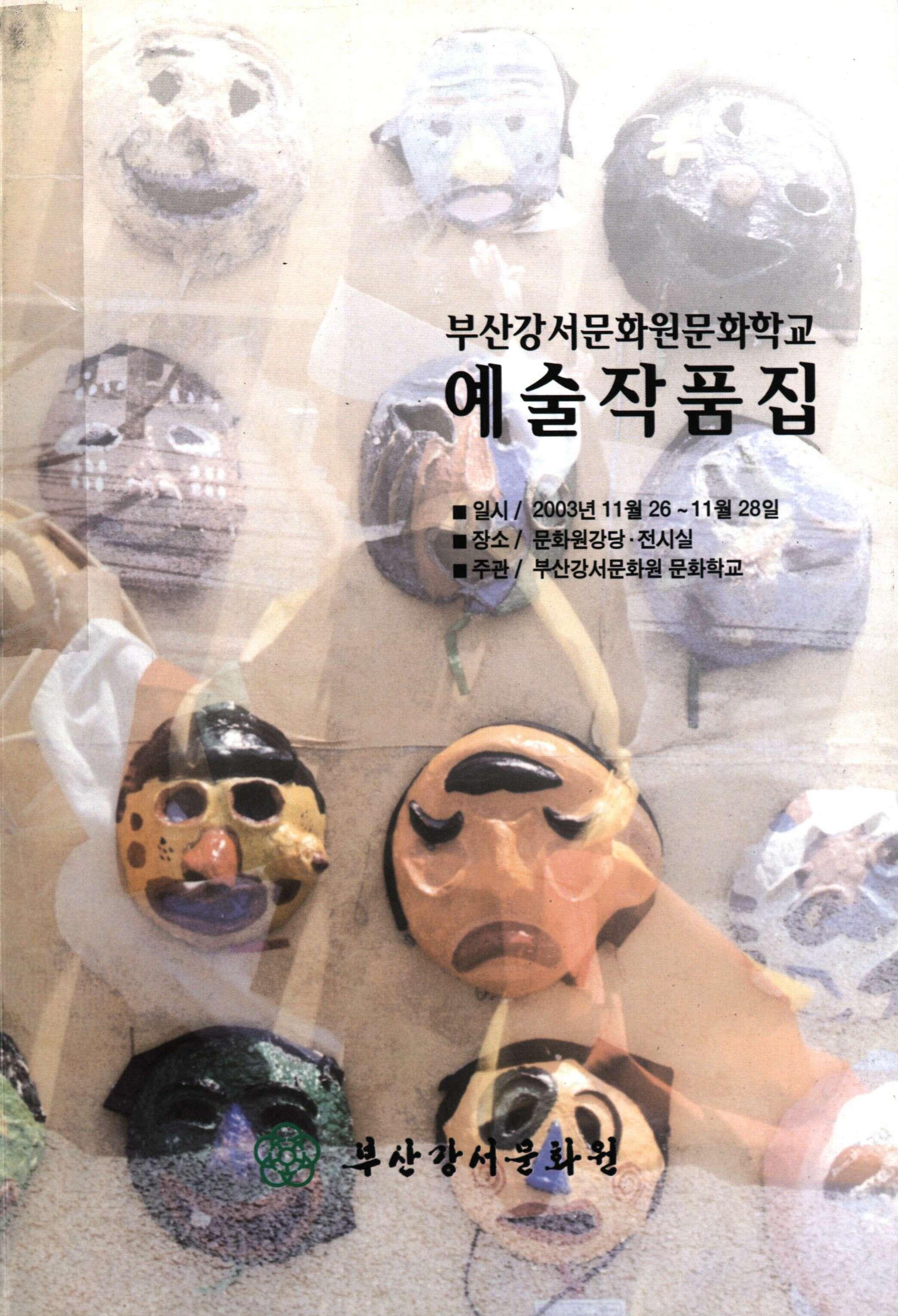 2003 부산강서문화원문화학교 예술작품집