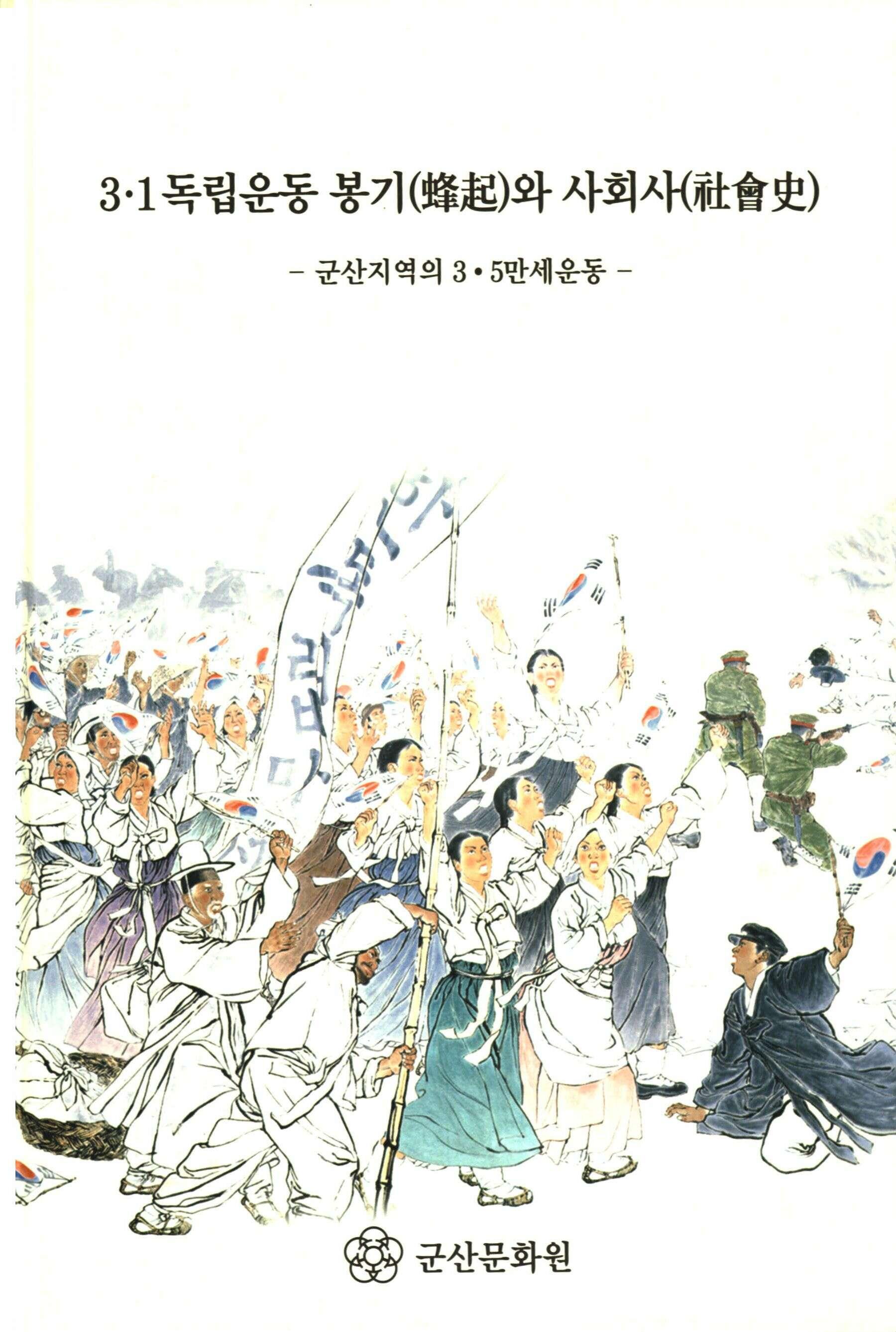 3·1독립운동 봉기(蜂起)와 사회사(社會史)