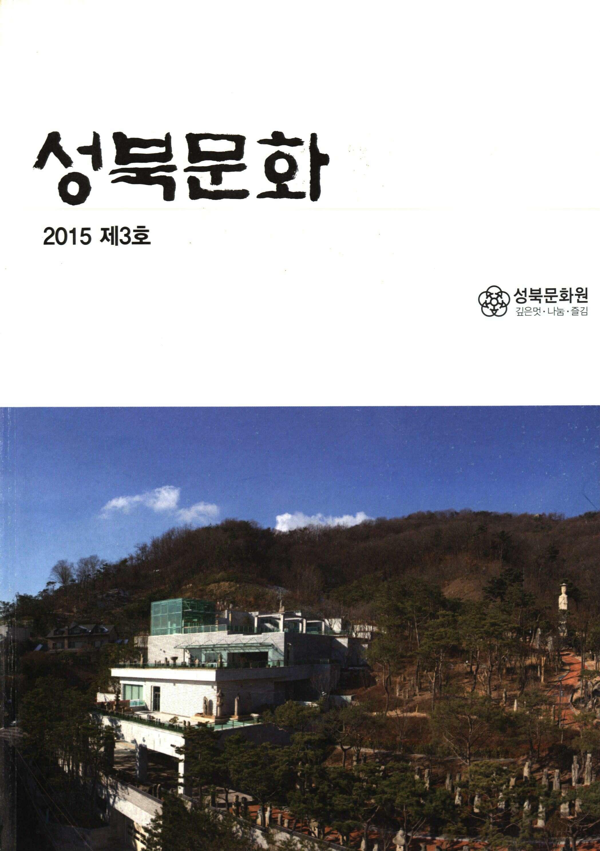 성북문화/제3호