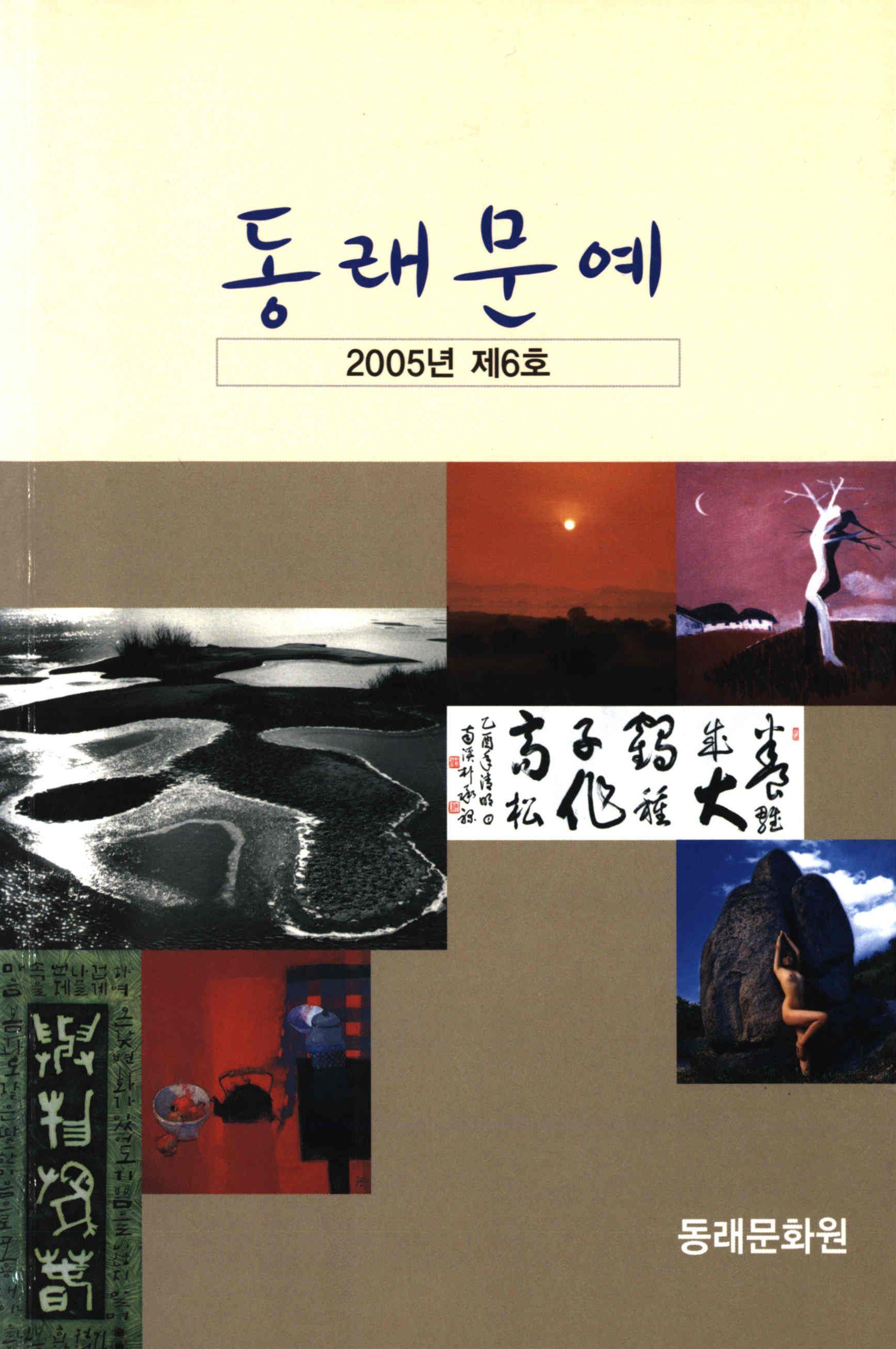 동래문예 2005년 제6호