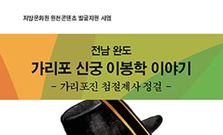 전남 완도 '가리포 신궁 이봉학 이야기'
