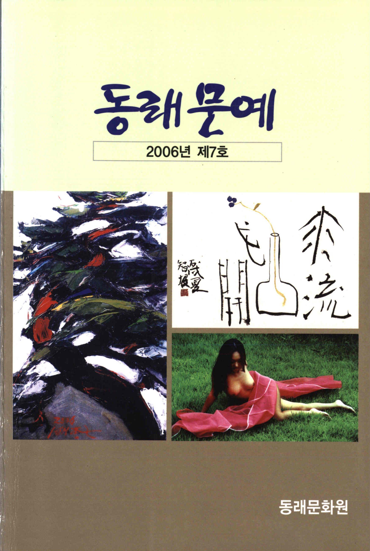 동래문예 2006년 제7호