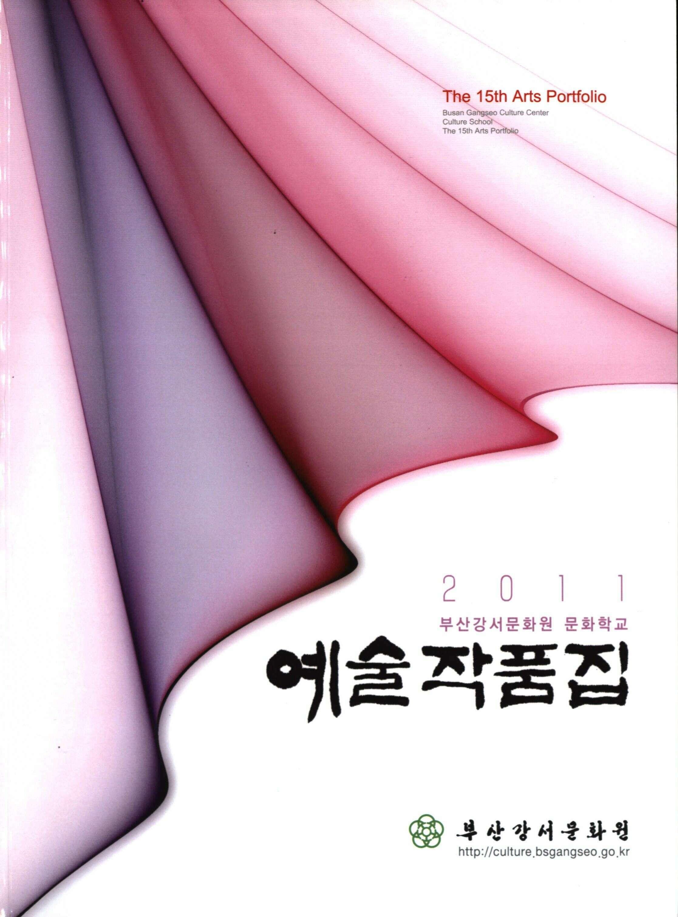 2011 부산강서문화원문화학교 예술작품집