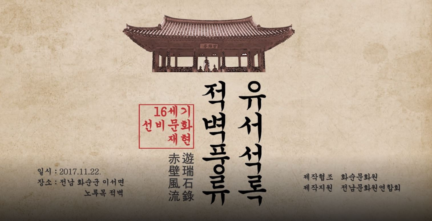 목사 행렬 재현 및 적벽낙화 홀로그램 영상 제작