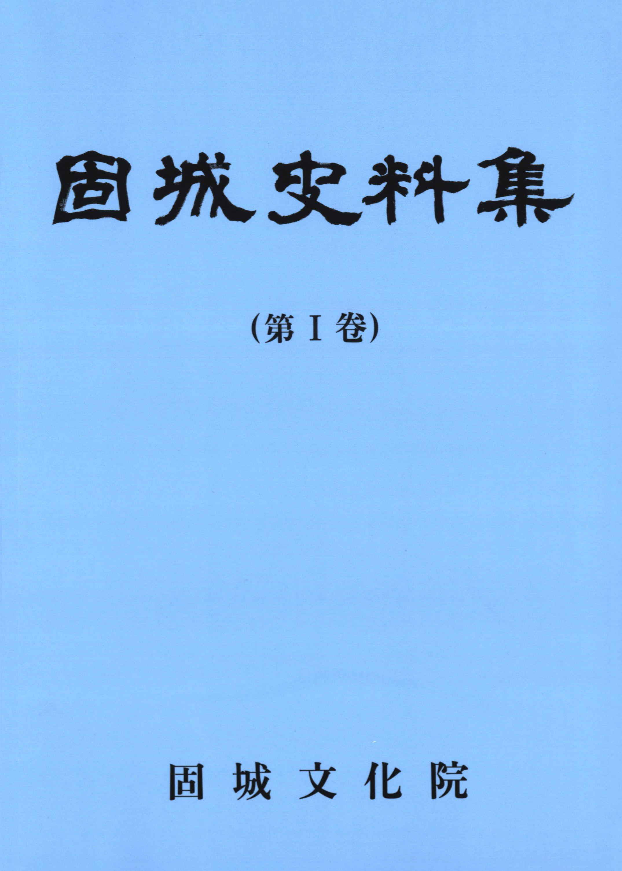 固城史料集 1권(고성사료집 1권)