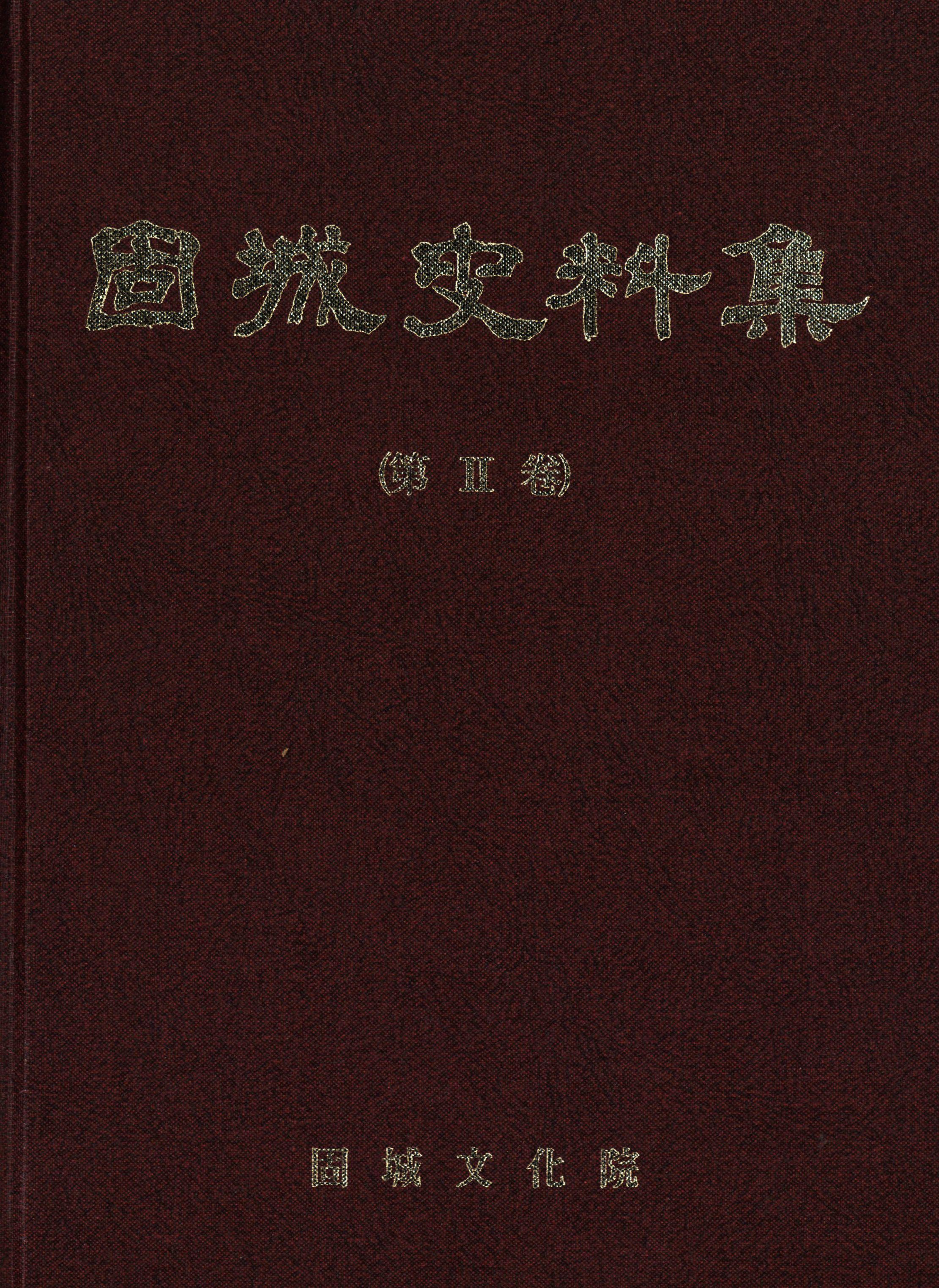 固城史料集 2권(고성사료집 2권)
