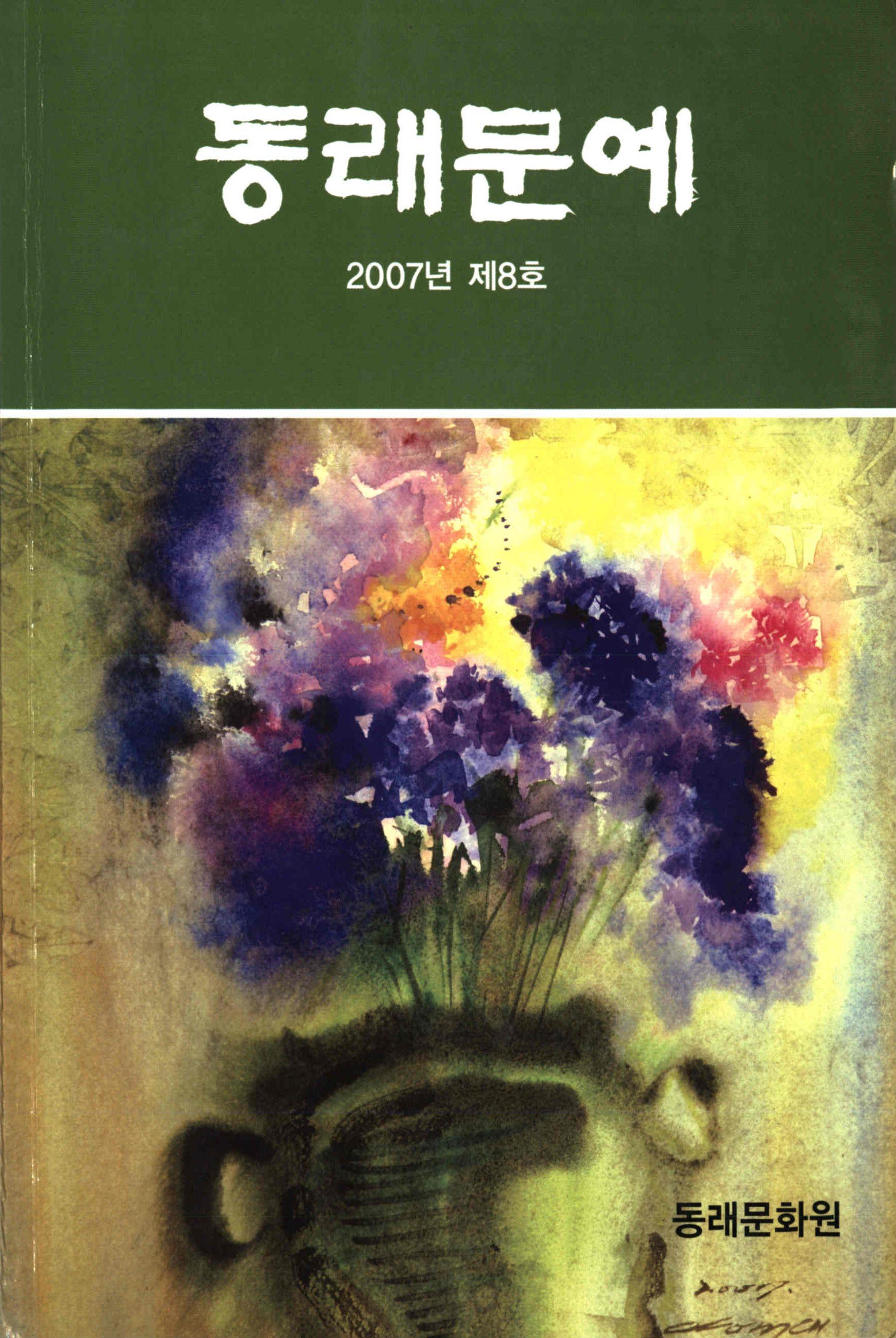 동래문예 2007년 제8호