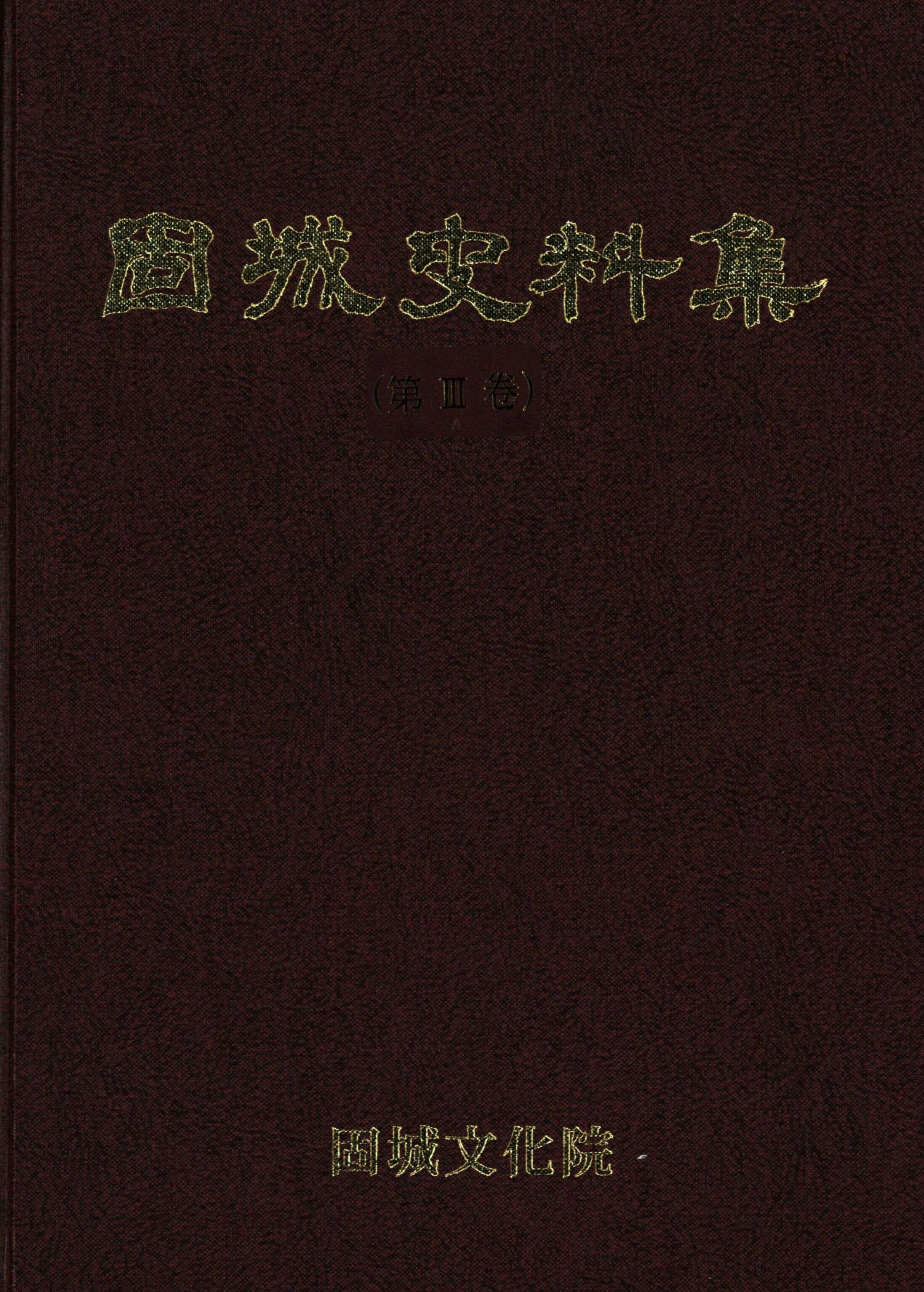 固城史料集 3권(고성사료집 3권)
