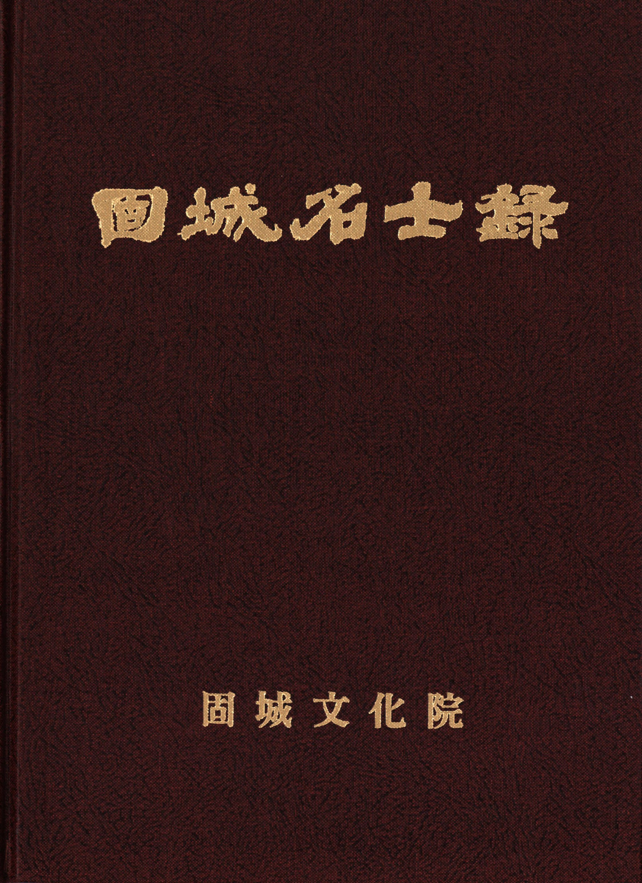 固城名士錄(고성명사록)