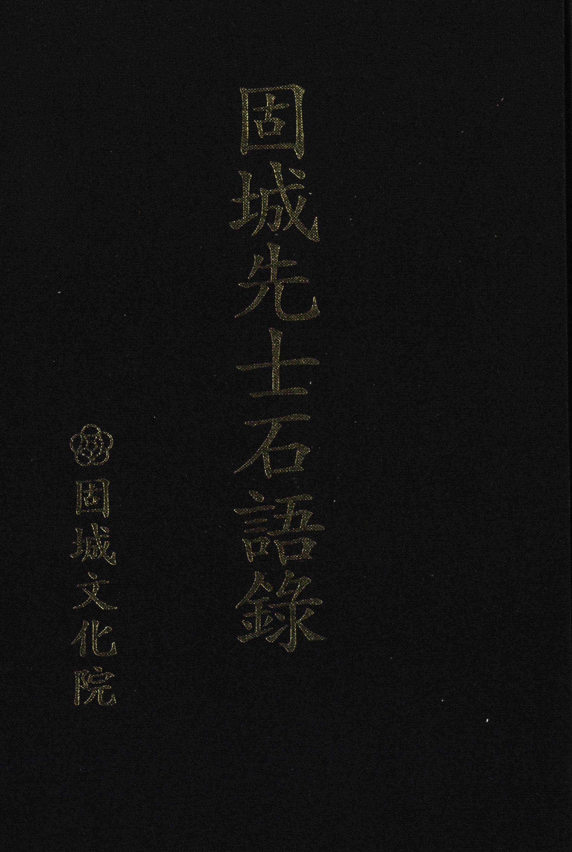 固城~先士石語錄 (고성~선사석어록)