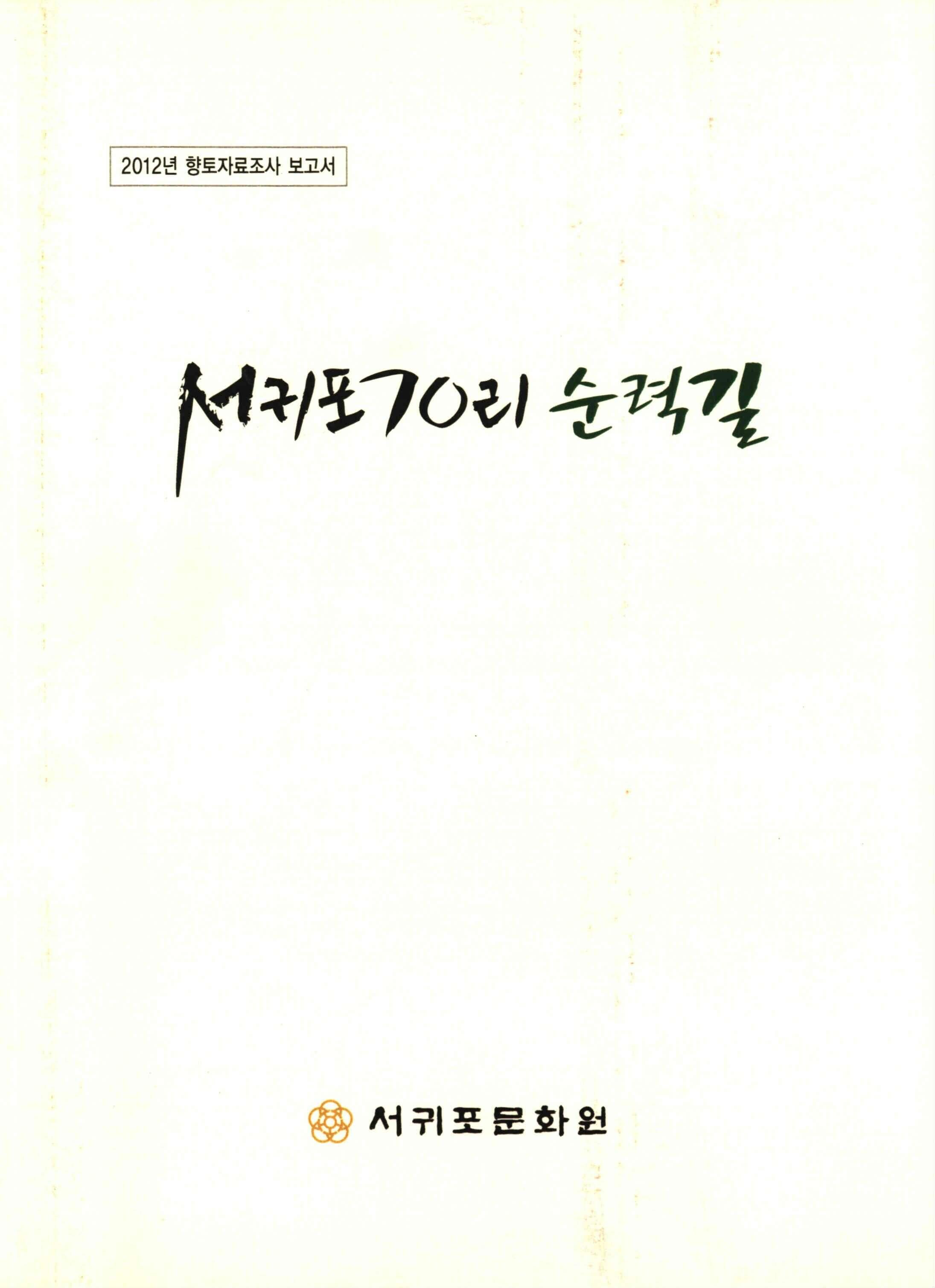 2012년 향토자료조사 보고서 서귀포70리 순력길