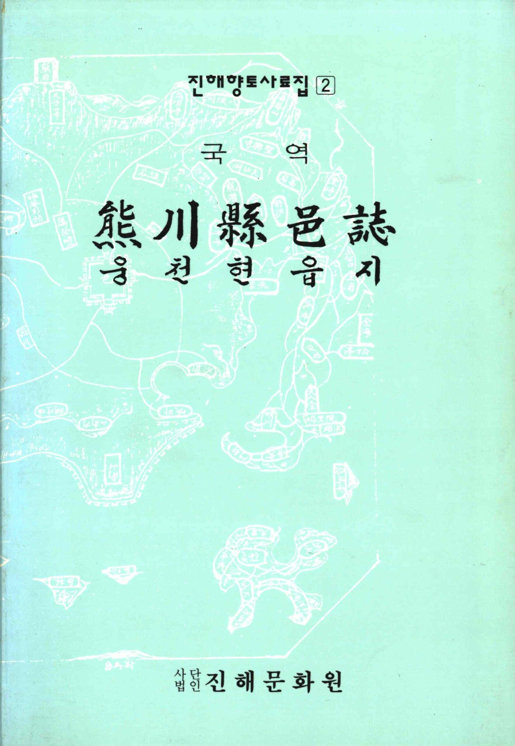 熊川縣 邑誌(웅천현 읍지)