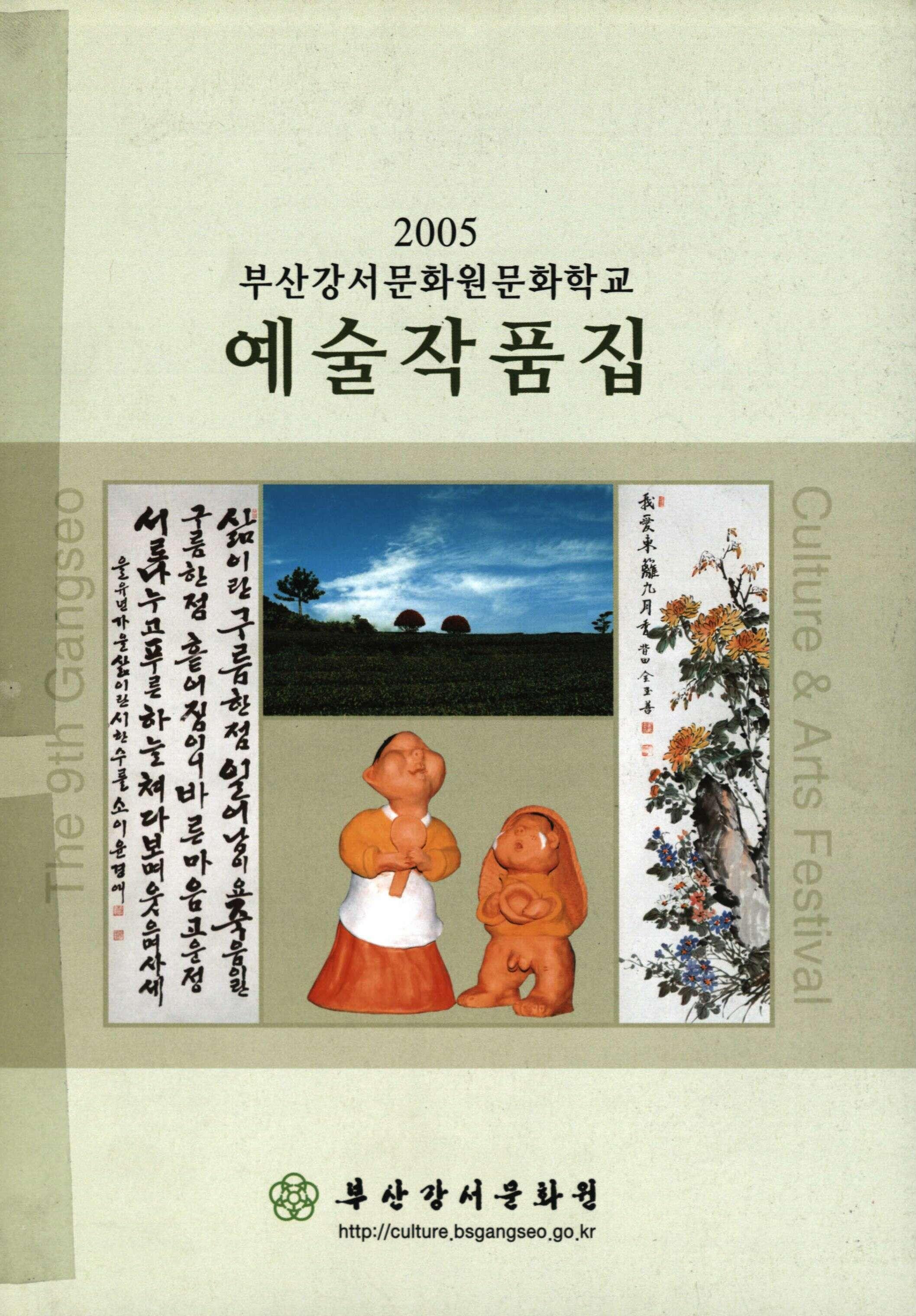 2005 부산강서문화원문화학교 예술작품집