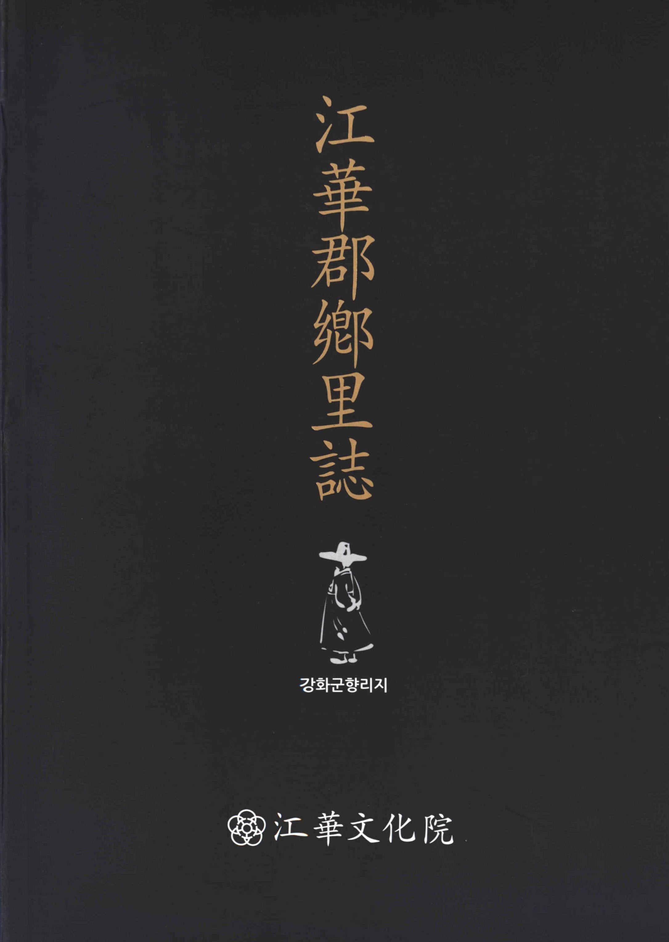 江華郡 鄕里誌 (강화군 향리지)