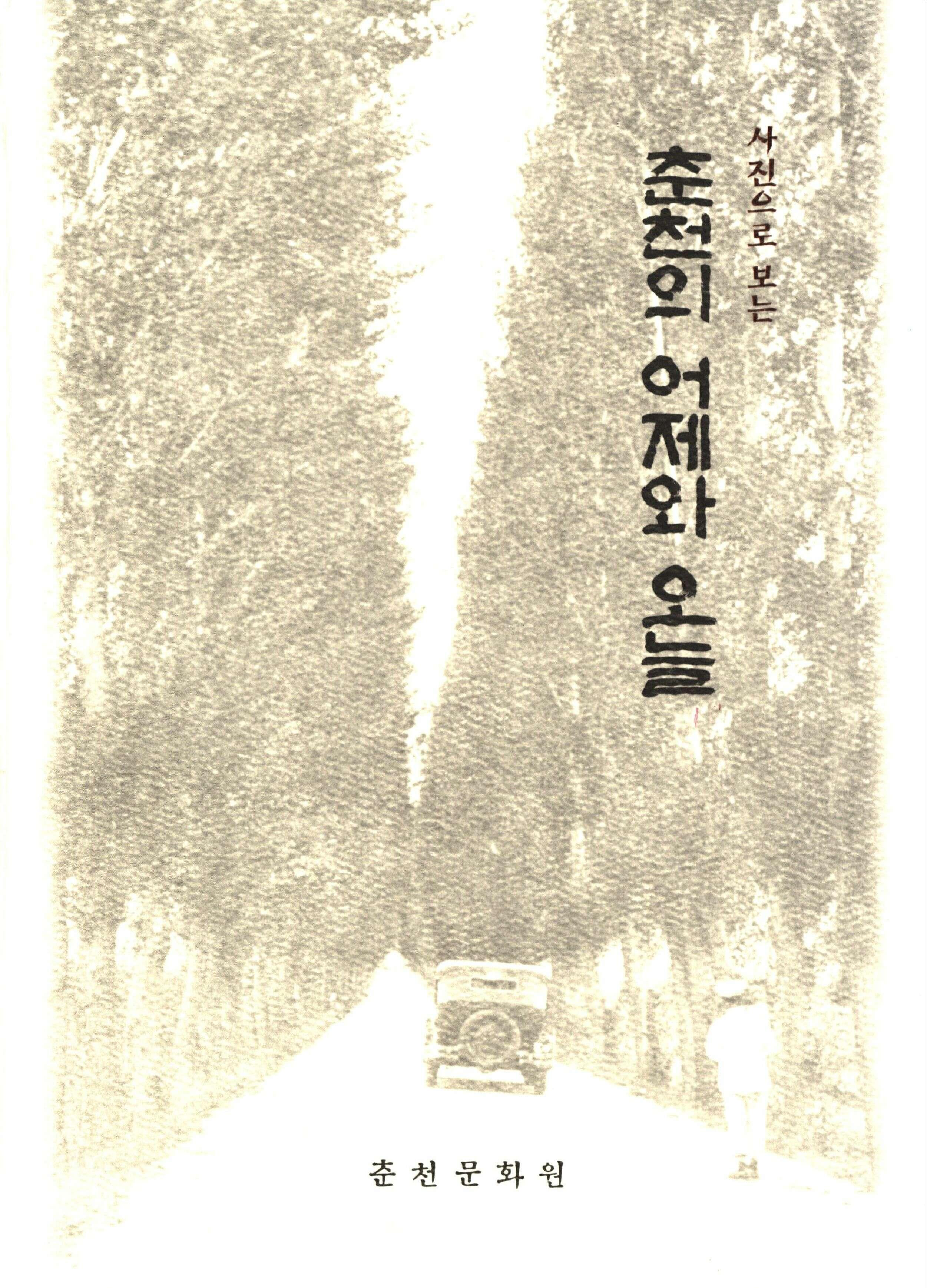 사진으로 보는 춘천의 어제와 오늘
