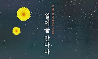 조선의 의기 월이 '월이를 만나다'