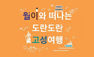 조선의 의기 월이 '월이와 떠나는 도란도란 고성여행'