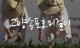 우리 마을 고양의 문화재이야기 '고양 송포 호미걸이'