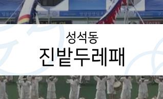 우리 마을 고양의 문화재이야기 '성석동 진밭두레패'