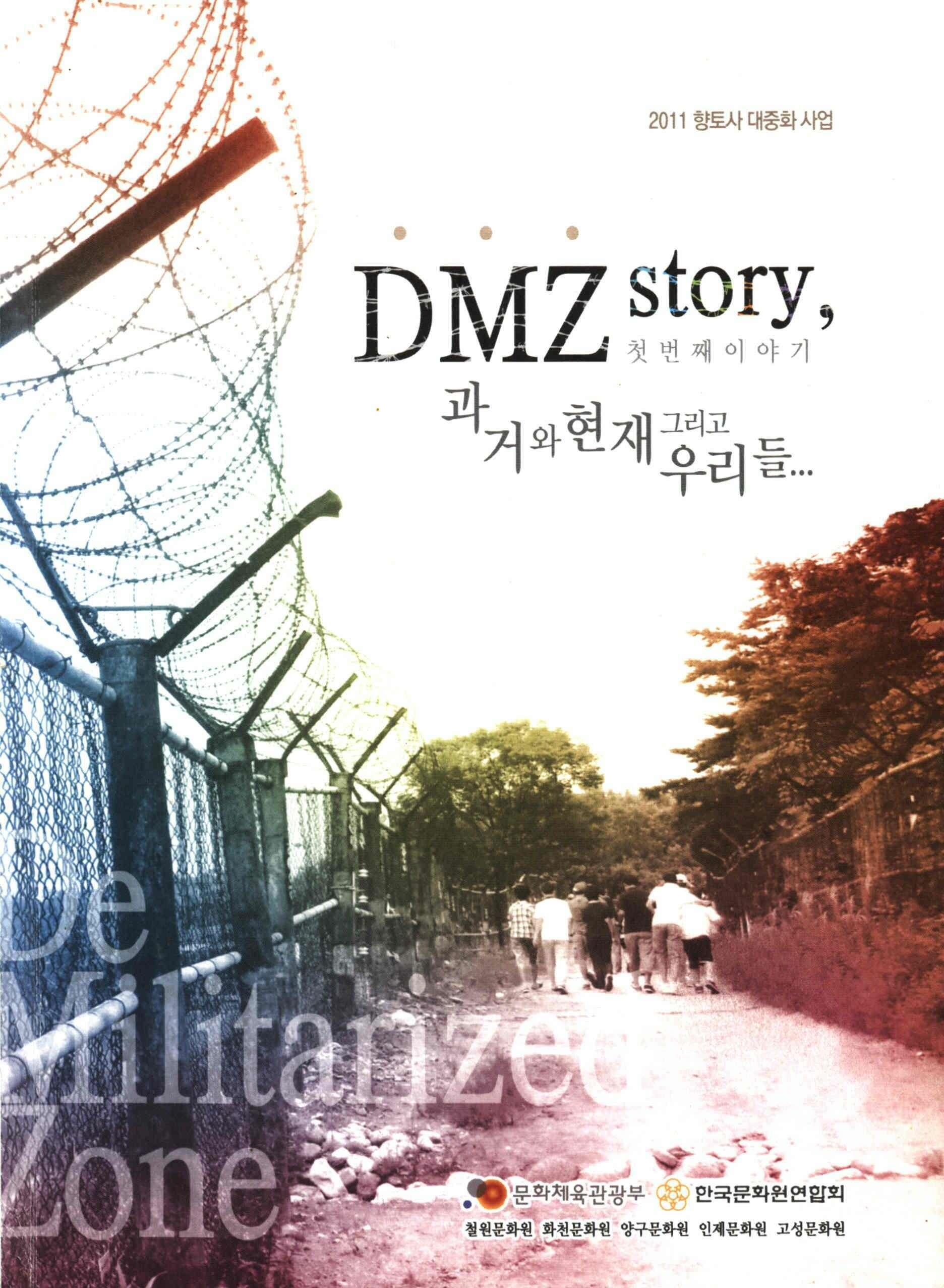 DMZ story, 첫번째이야기 과거와현재 그리고 우리들…