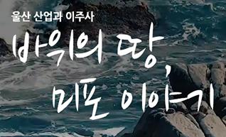 울산산업과 이주사 '동백꽃이 피운 야경 온산 이야기'