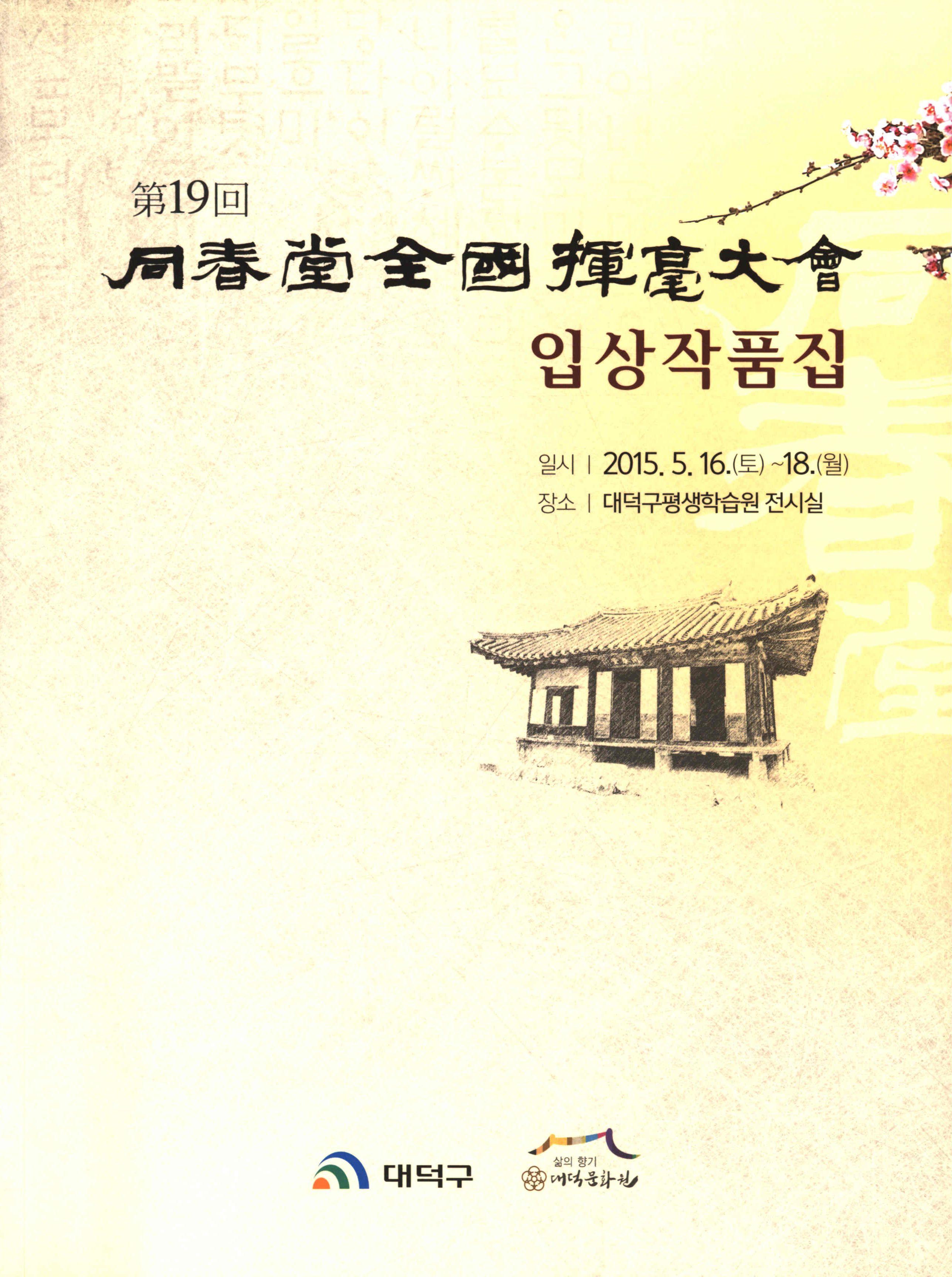 제19회 동춘당휘호대회 입상작품집