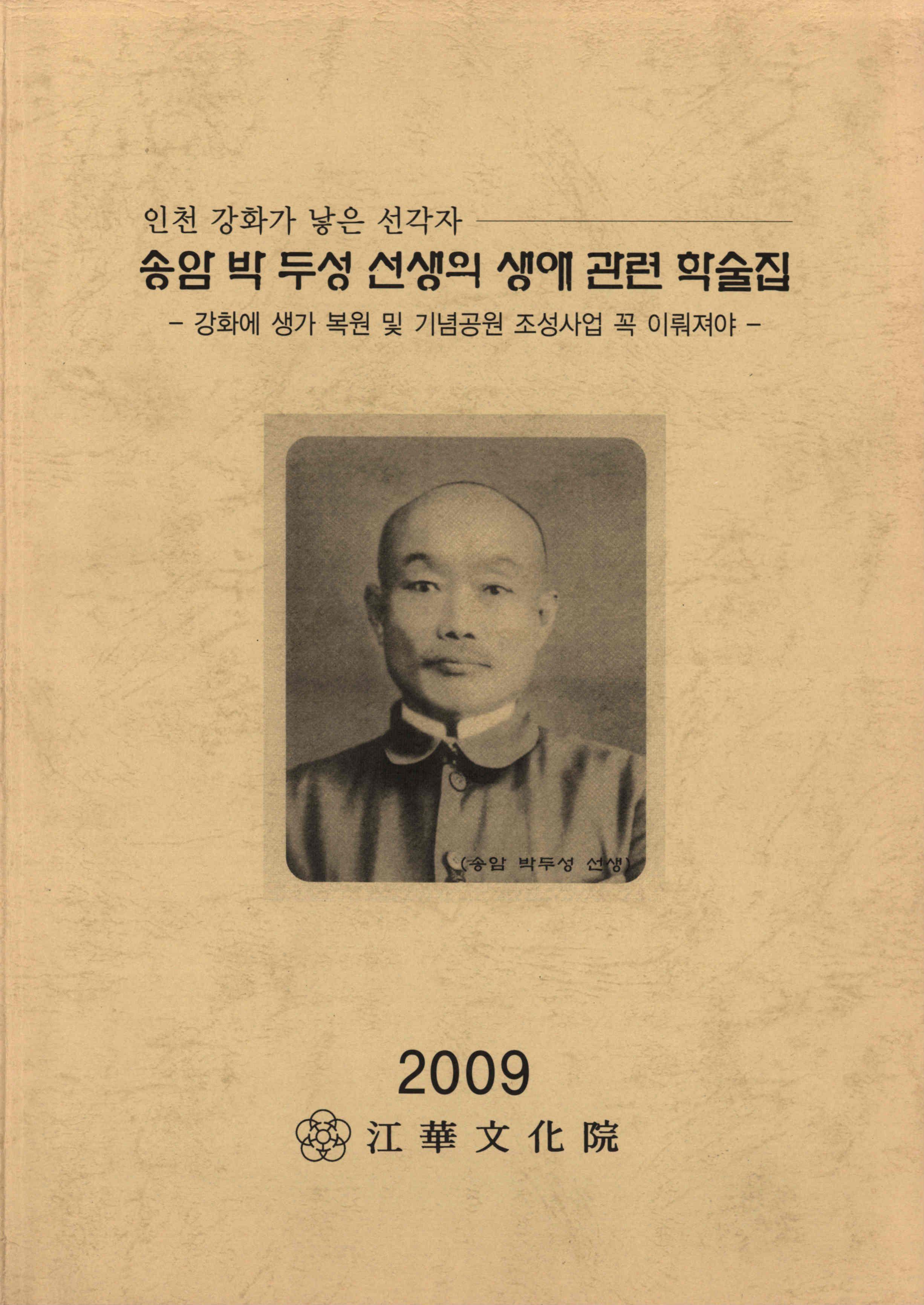 송암 박두성 선생의 생애 관련 학술집