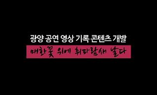 광양 공연영상 기록콘텐츠 개발 '매화 꽃 위에 휘파람새 날다'