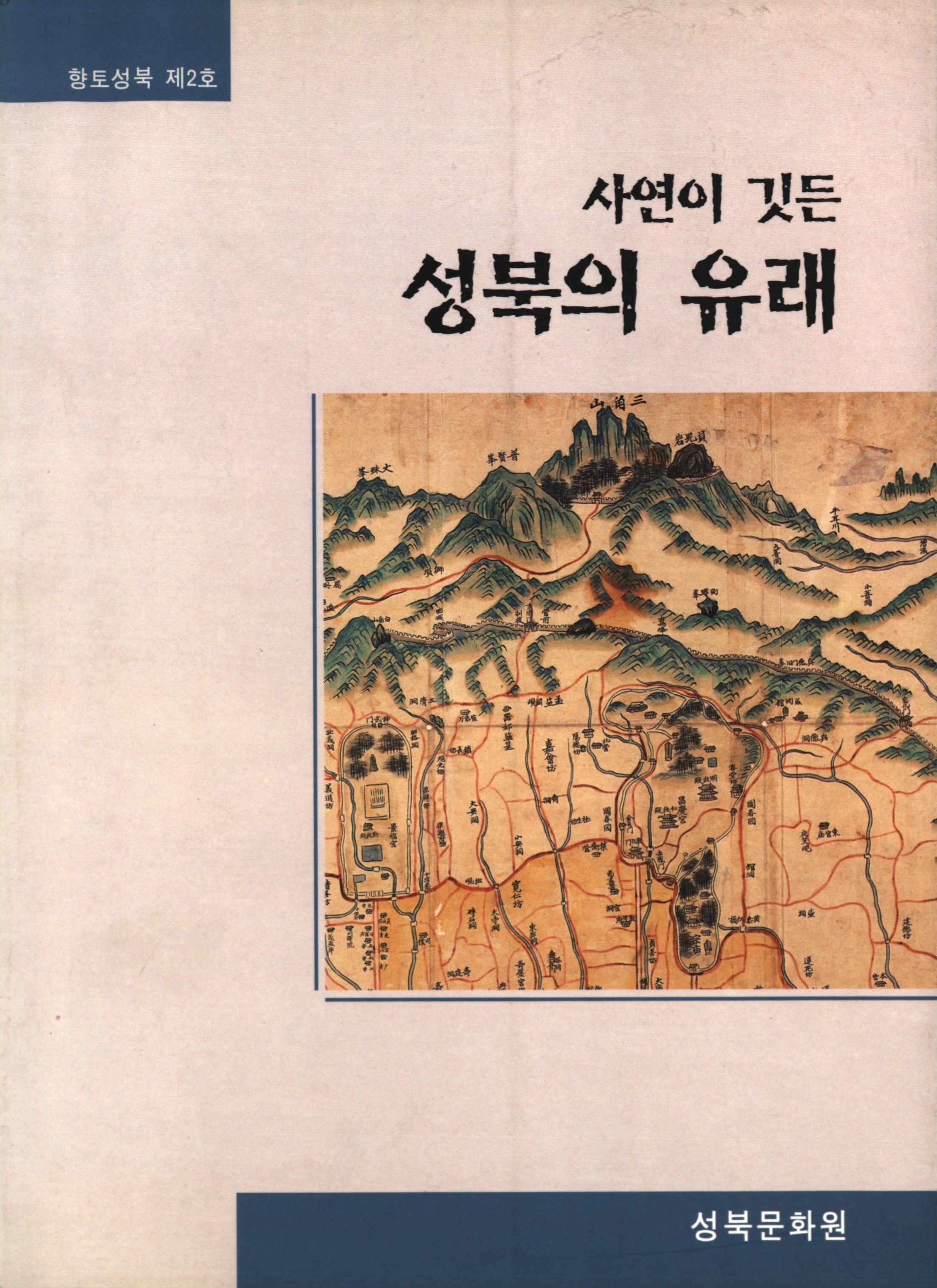 향토성북-사연이 깃든 성북의 유래-