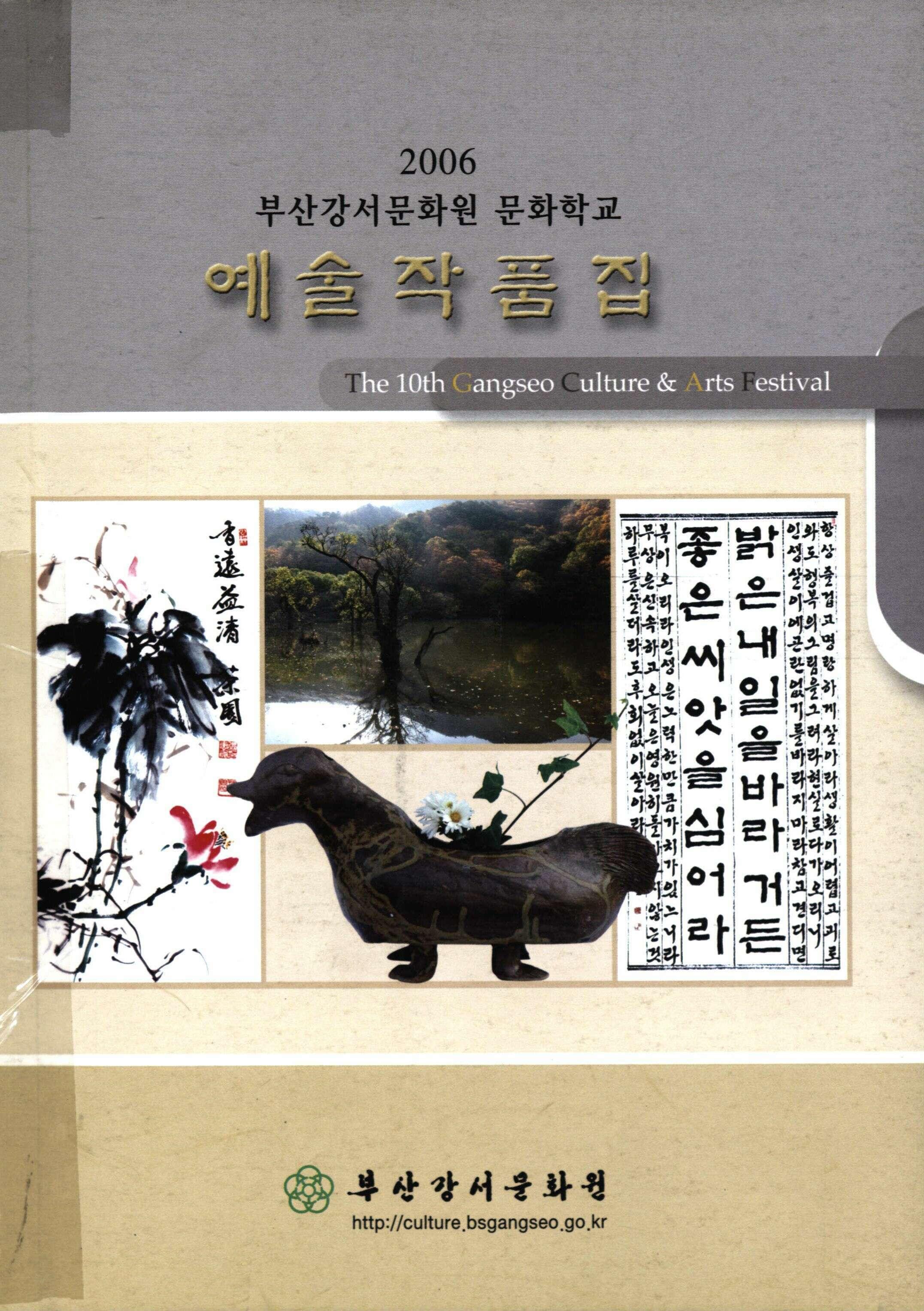 2006 부산강서문화원문화학교 예술작품집