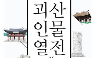 괴산인물열전 서봉 김사달
