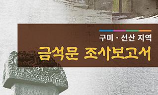 구미․선산지역 금석문 조사보고서