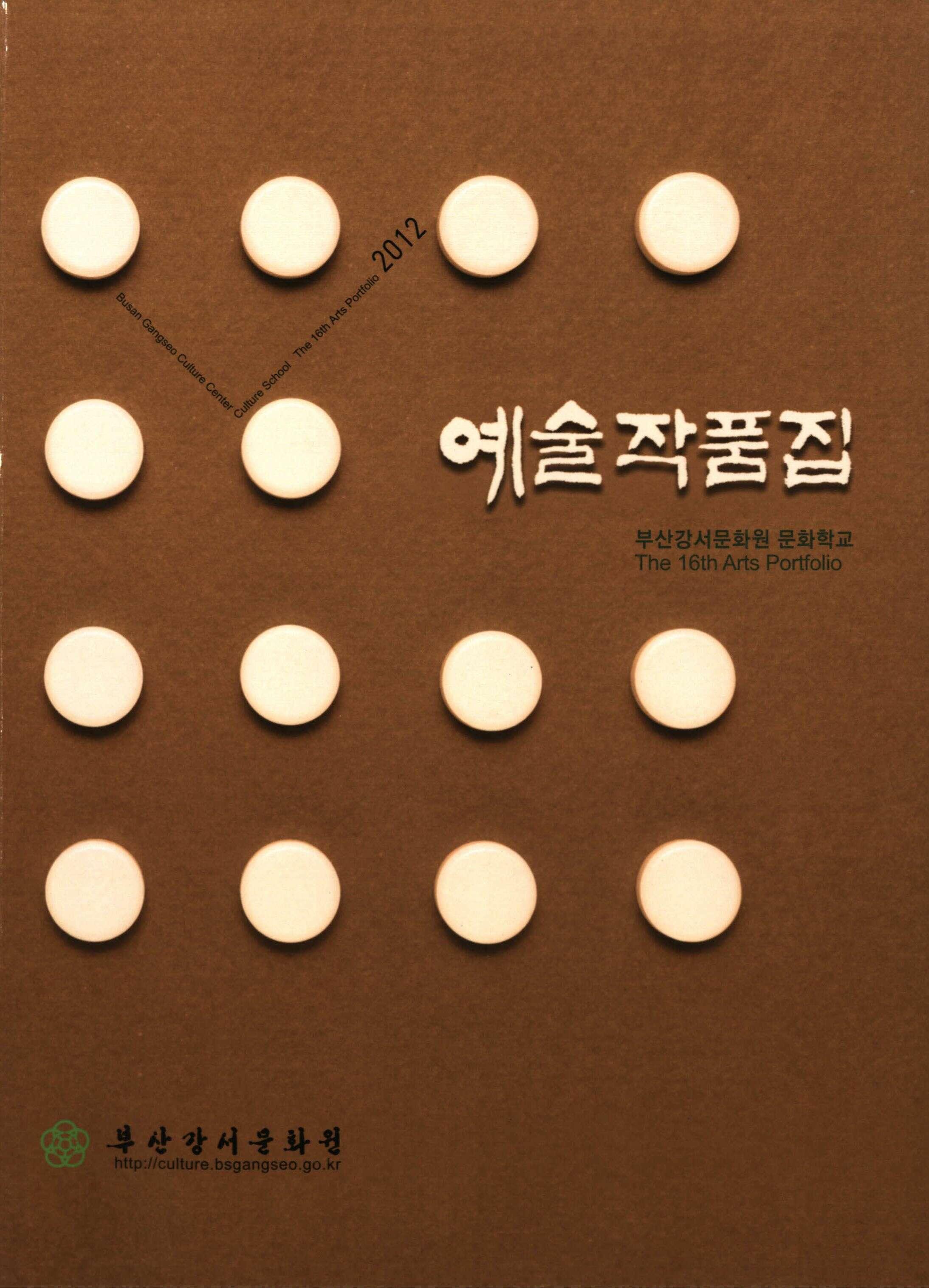 2012 부산강서문화원문화학교 예술작품집