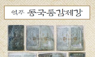 역주 '동국통감제강(東國通鑑提綱)'