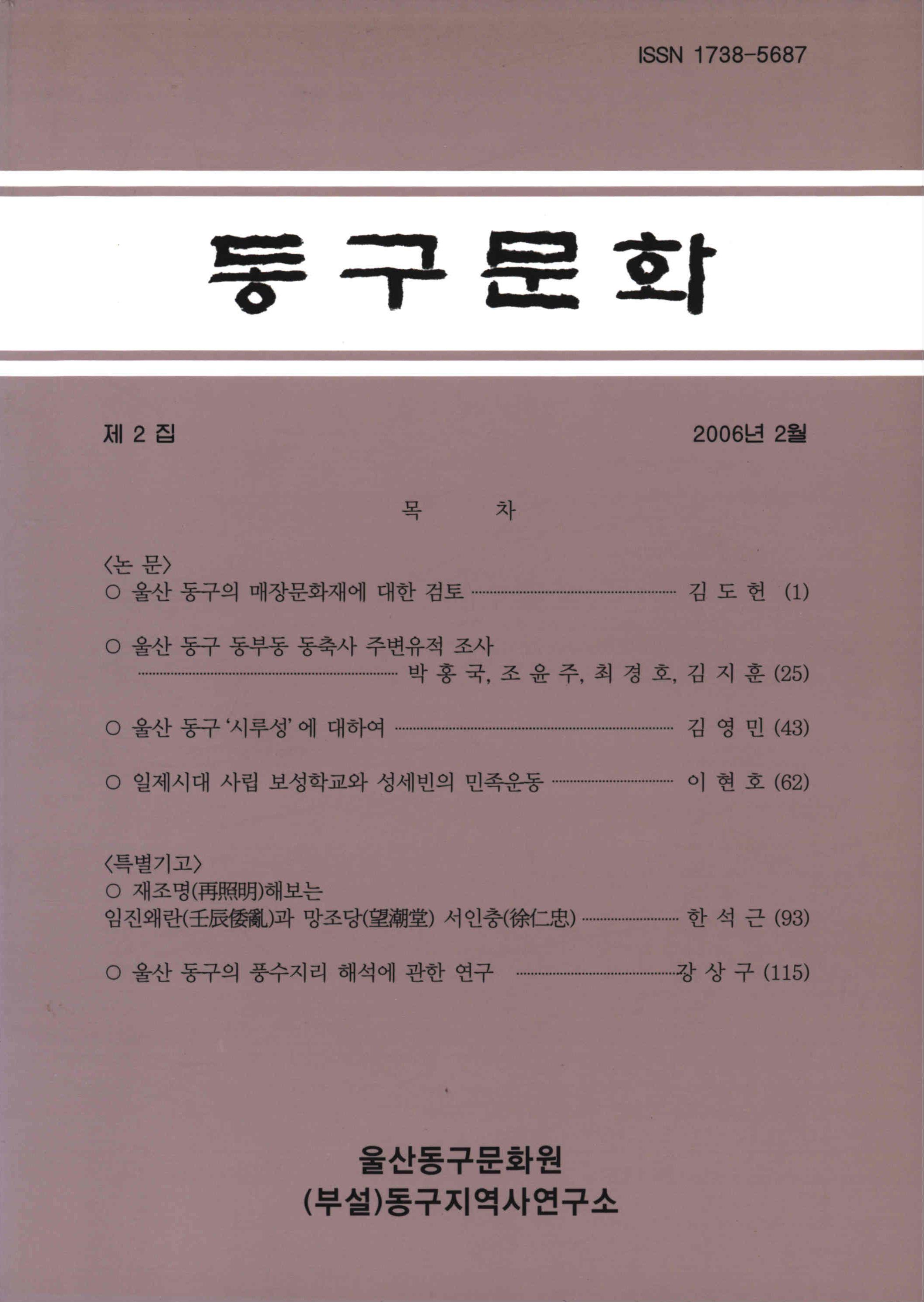 동구문화 2집