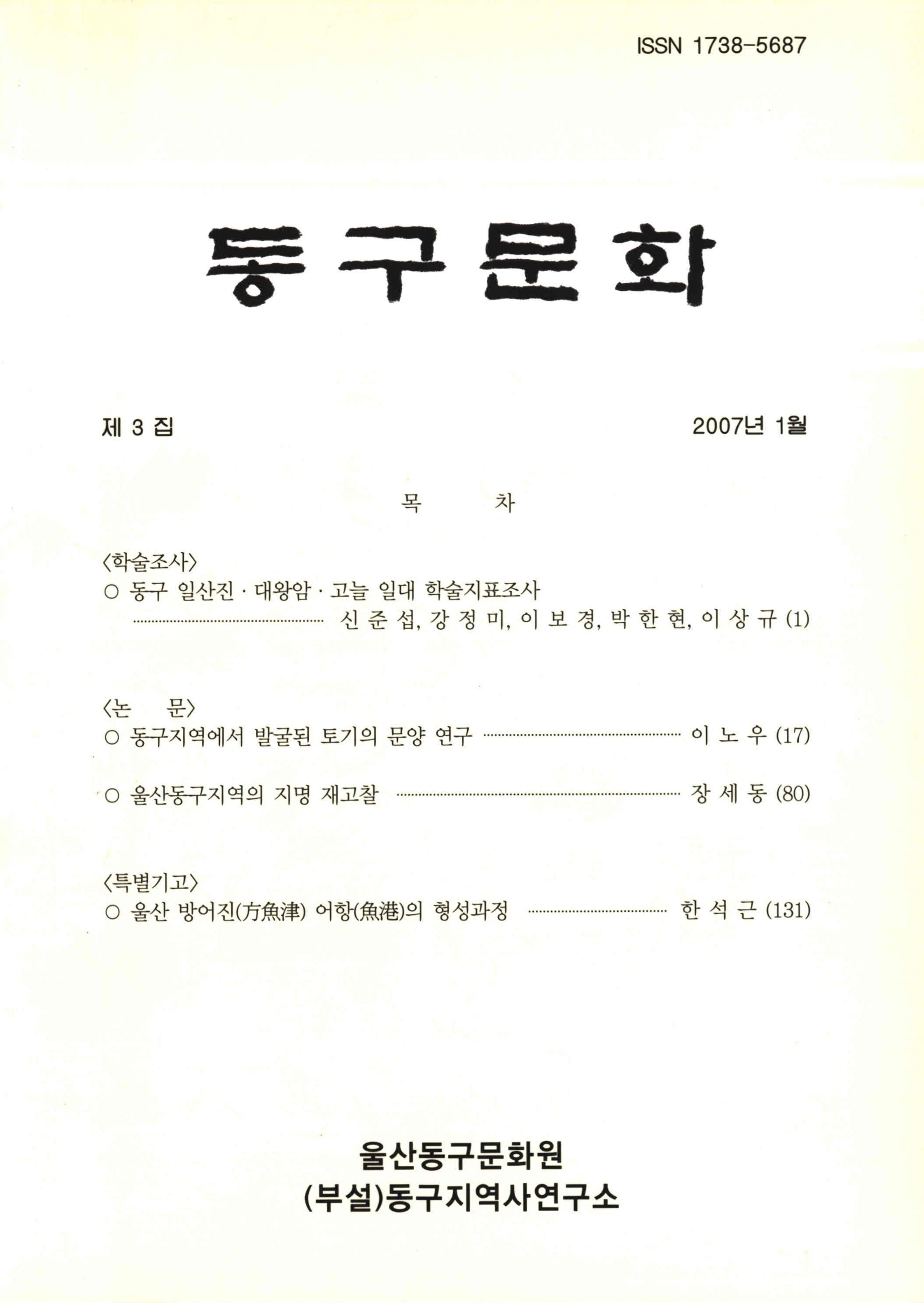 동구문화 3집