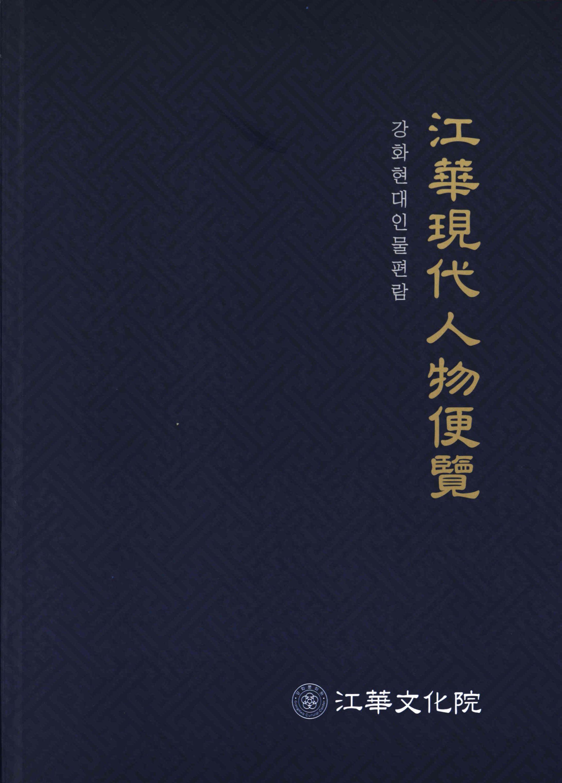 江華 現代 人物 편람 (강화 현대 인물 편람)