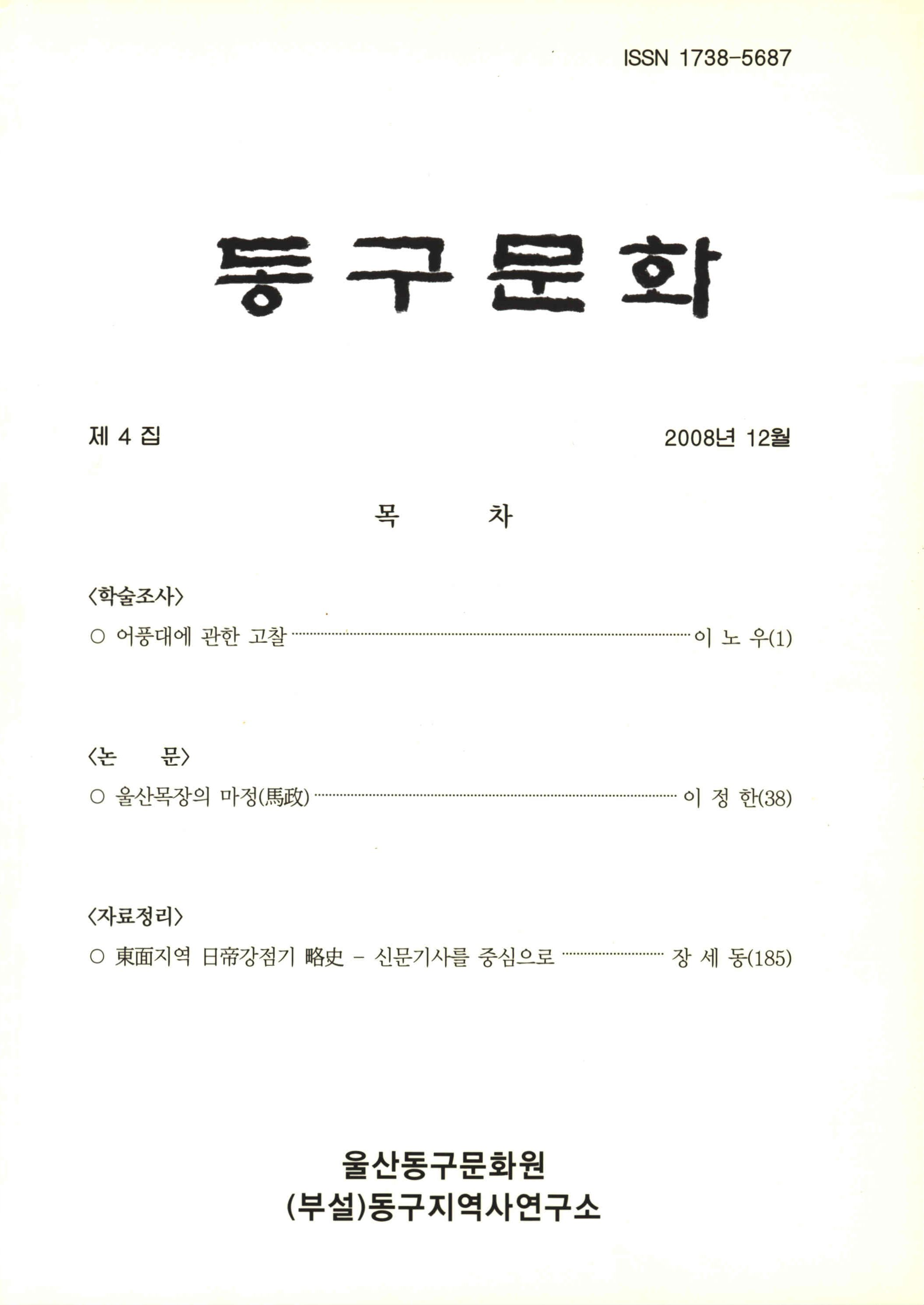 동구문화 4집