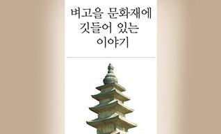 벼 고을 문화재에 깃들어 있는 이야기