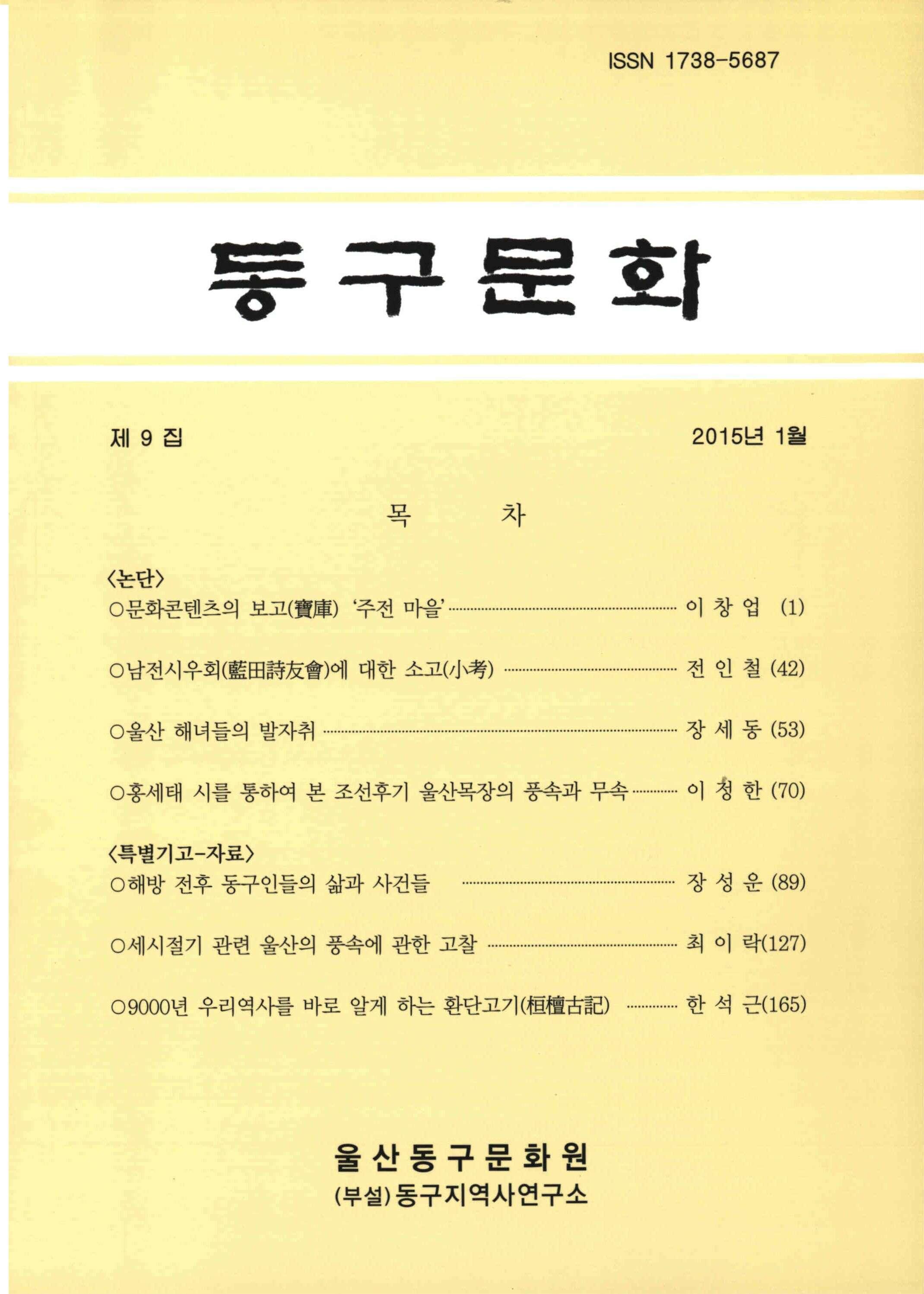 동구문화9집