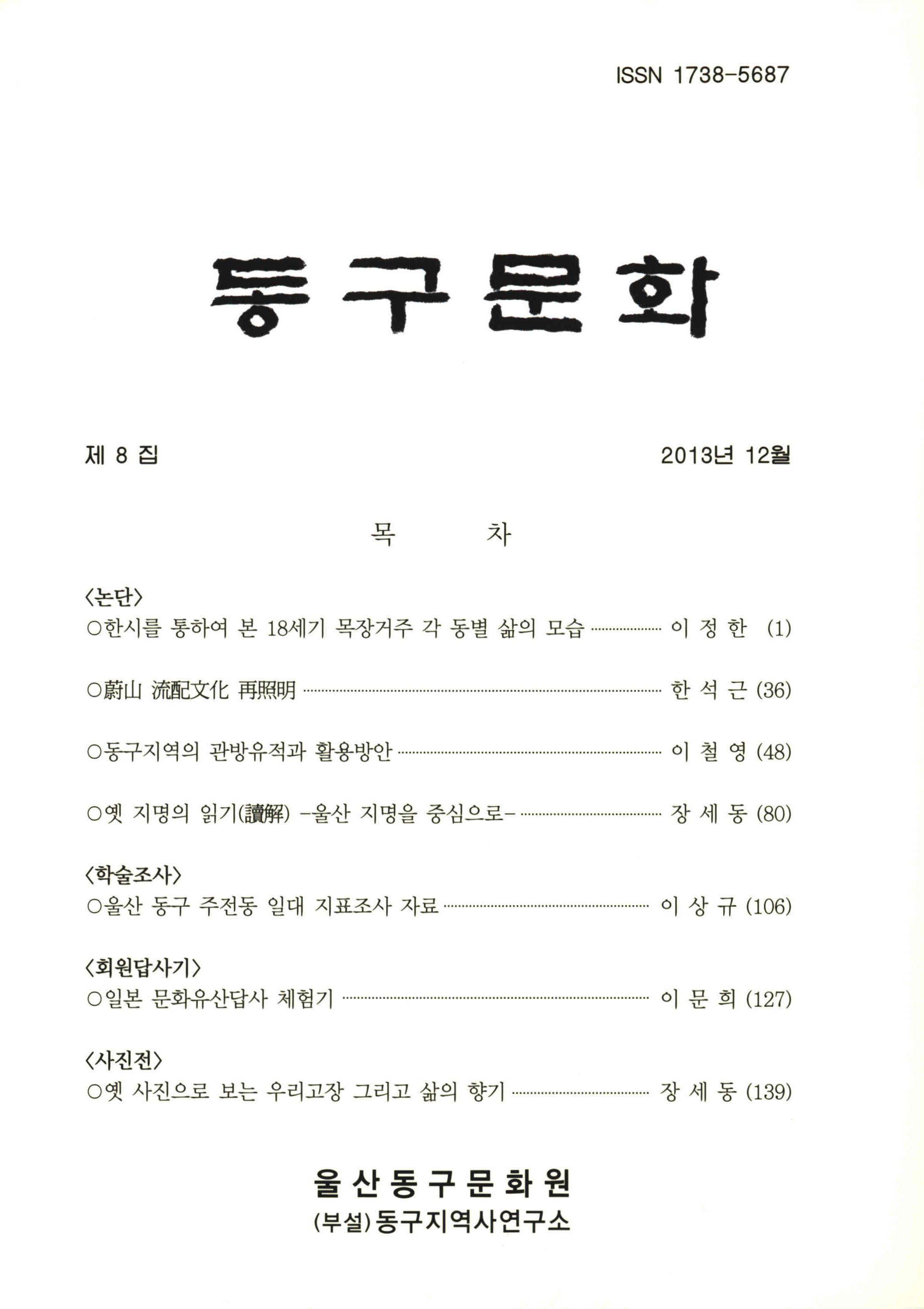 동구문화8집