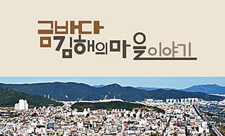금바다 김해의 마을 이야기