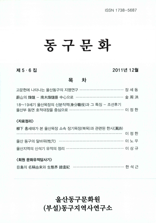 동구문화5.6집