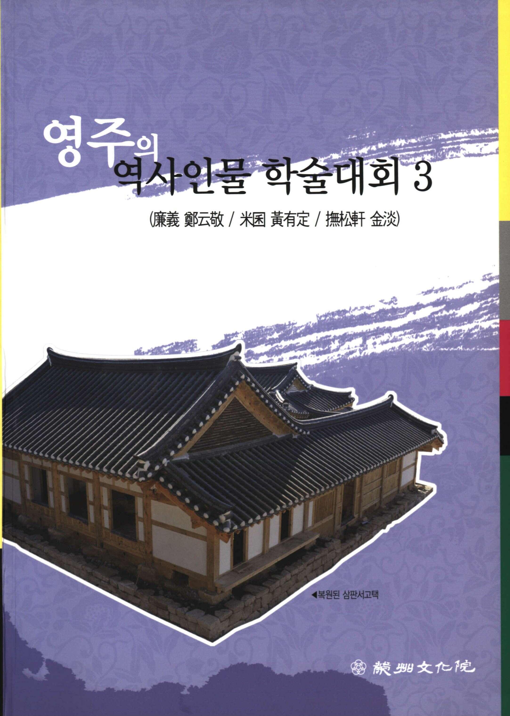 영주의 역사인물 학술대회3 (廉義 鄭云敬 / 米囷 黃有定 / 撫松軒 金淡)