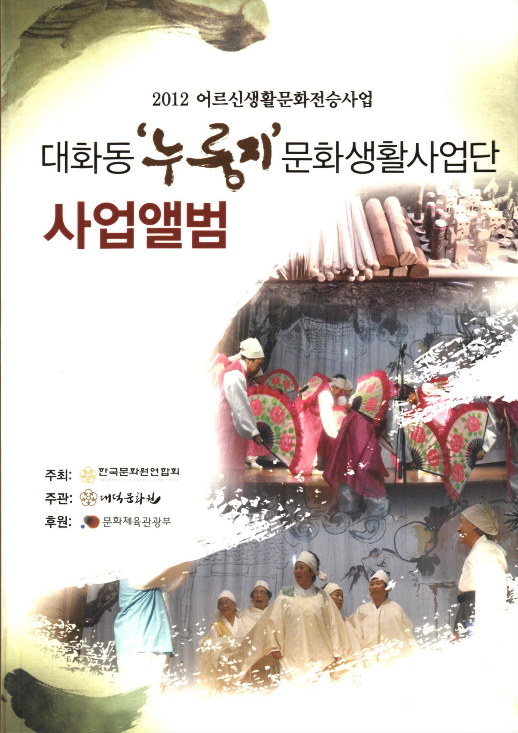 대화동 누룽지 문화생활사업단 사업앨범
