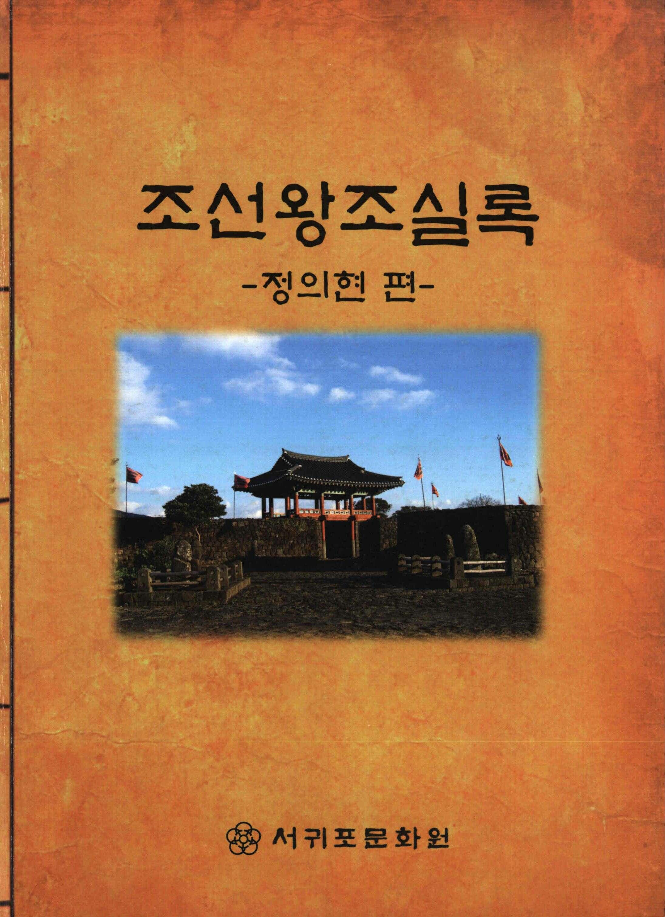 조선왕조실록 -정의현 편-