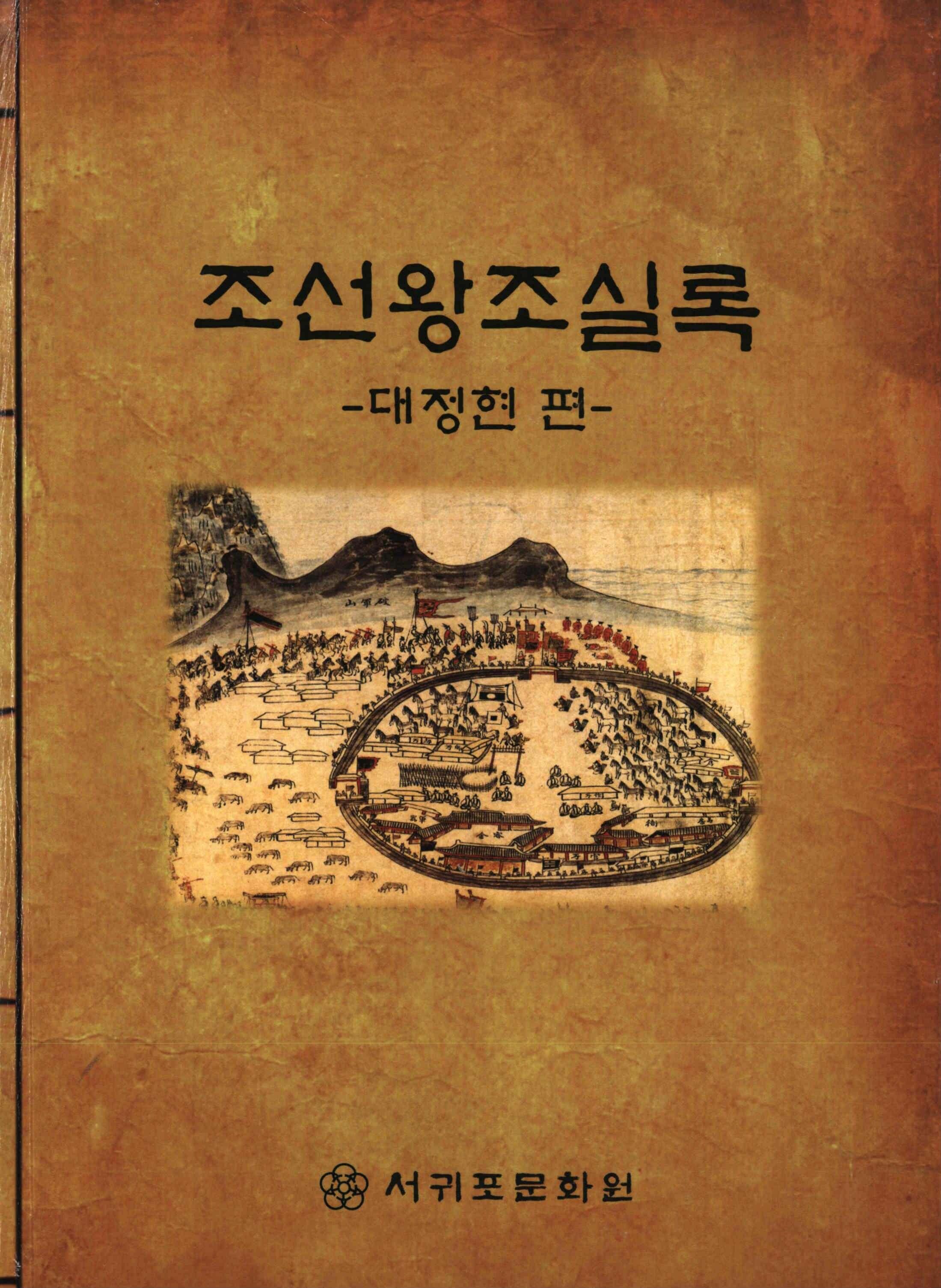조선왕조실록 -대정현 편-