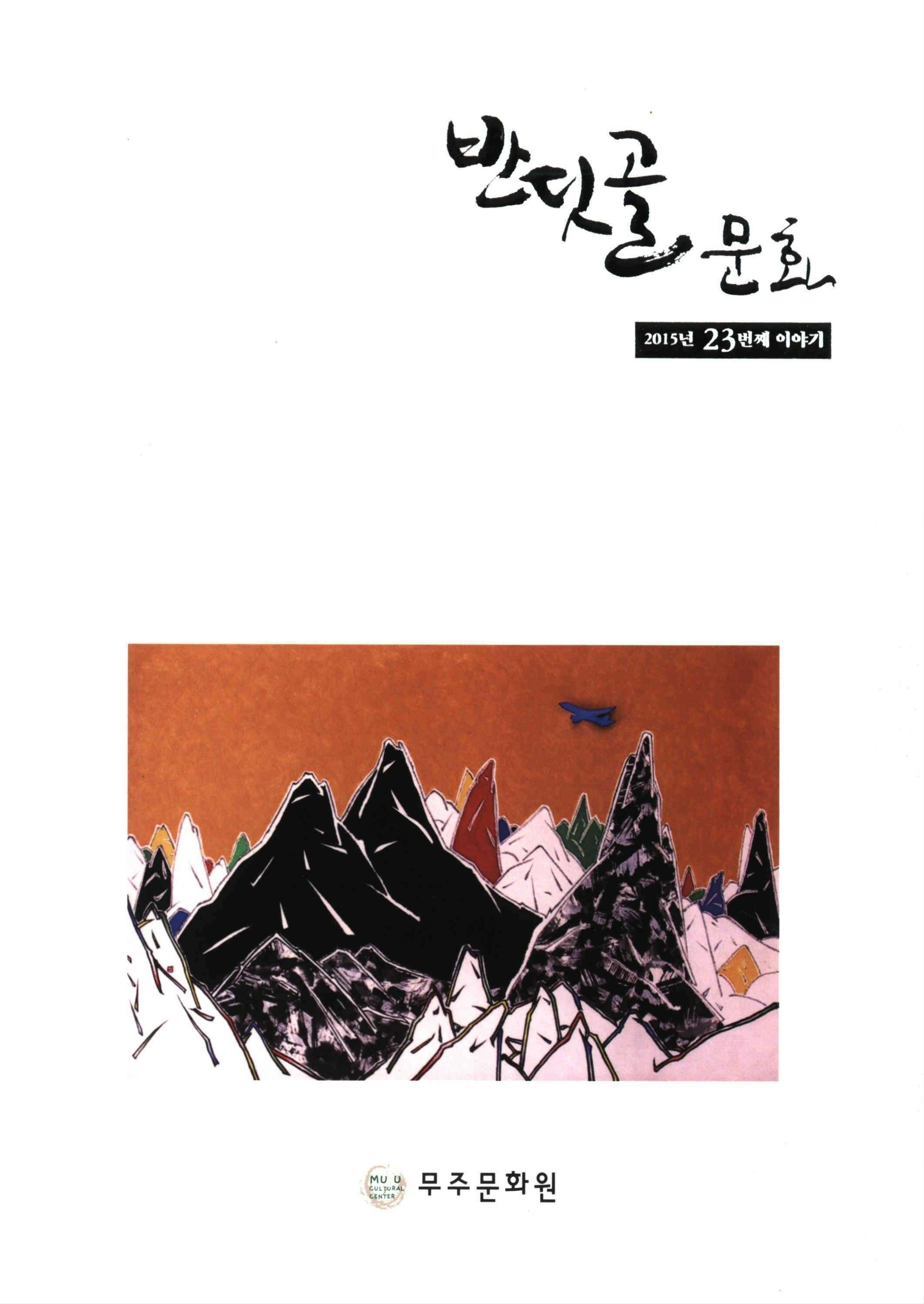반딧골문화/제3호